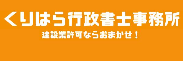 建設業専門行政書士|埼玉県さいたま市中央区のくりはら事務所