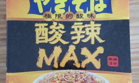 酸辣MAX①