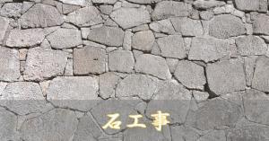 石工事のイメージ画像だよ!