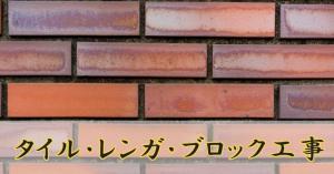 タイル・レンガ・ブロック工事のイメージ画像だよ!