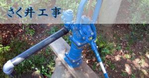 さく井工事のイメージ画像だよ!