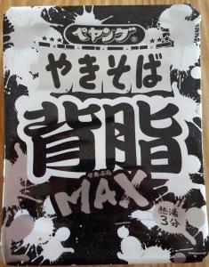 【背脂MAX】ぺヤングためしてみた!