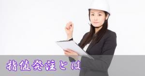 指値発注【建設業者の請負契約】
