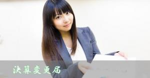 【建設業許可】決算変更届(事業年度終了届)提出を忘れずに!
