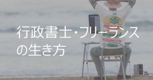 【2019年】くりはら行政書士事務所、今年を振り返る!