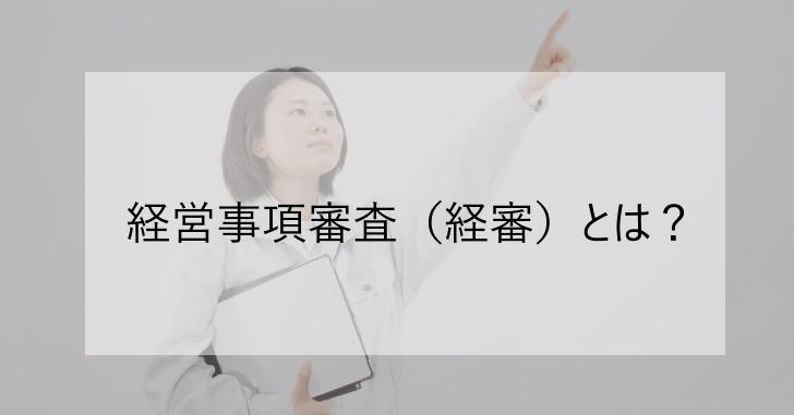 経審とはイメージ