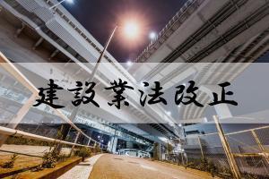 【令和最初の改正】建設業法改正について【2019年】