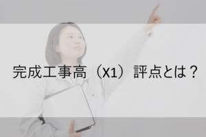 完成工事高(X1)評点