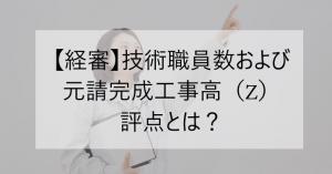 【経審】技術職員数および元請完成工事高(Z)評点とは?【Z】