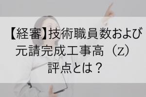 【経審】技術職員数および元請完成工事高(Z)評点とは?