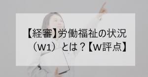 【経審】労働福祉の状況(W1)とは?【W評点】