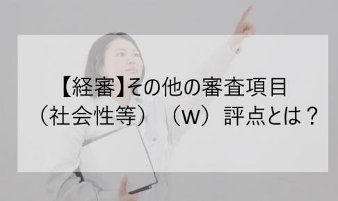 W点イメージ画像