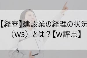 W5イメージ画像