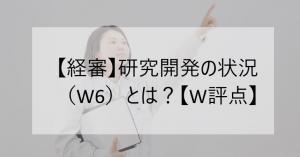 【経審】研究開発の状況(W6)とは?【W評点】