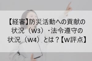 W3・W4イメージ画像