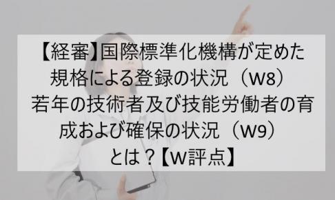 W8-W9イメージ